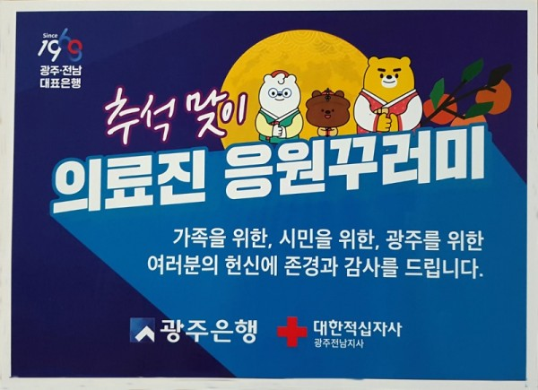 9-광주은행추석맞이응원꾸러미.jpg